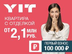 «Серебряные звоны». Квартиры в центре Звенигорода Ключи в 2018! Ипотека 7,2%